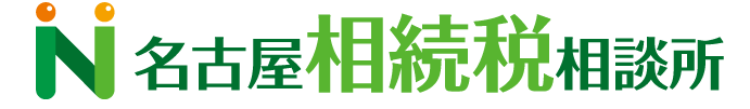 名古屋相続税相談所 / 相続税プロ直伝のアドバイス